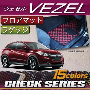 ホンダ ヴェゼル RU系 フロアマット ラゲッジマット (チェック)|fujimoto-youhin