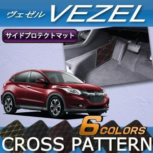 ホンダ ヴェゼル RU系 サイドプロテクトマット (クロス)|fujimoto-youhin