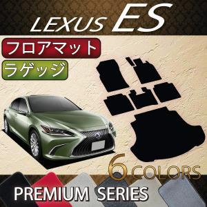 レクサス ES 10系 フロアマット ラゲッジマット (プレミアム)|fujimoto-youhin