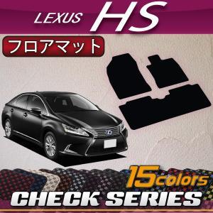 レクサス HS250h ANF10 フロアマット (チェック)|fujimoto-youhin