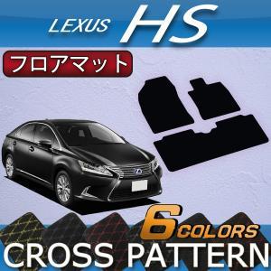 レクサス HS ANF10 フロアマット (クロス)|fujimoto-youhin