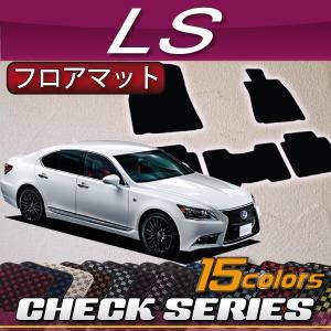 レクサス LS 460 USF40 フロアマット (チェック)|fujimoto-youhin