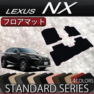 レクサス NX (AYZ10 AYZ15 AGZ10 AGZ15) フロアマット (スタンダード)|fujimoto-youhin