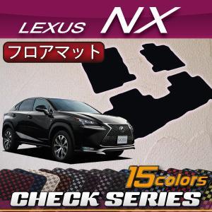 レクサス NX (AYZ10 AYZ15 AGZ10 AGZ15) フロアマット (チェック)|fujimoto-youhin