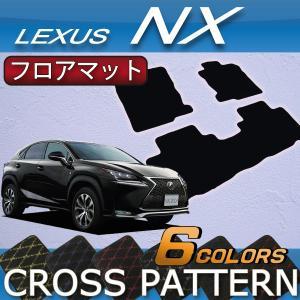 レクサス NX (AYZ10 AYZ15 AGZ10 AGZ15) フロアマット (クロス)|fujimoto-youhin