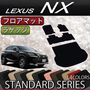 レクサス NX ( AYZ10 AYZ15 AGZ10 AGZ15 ) フロアマット ラゲッジマット (スタンダード)|fujimoto-youhin
