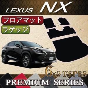 レクサス NX (AYZ10 AYZ15 AGZ10 AGZ15) フロアマット ラゲッジマット (プレミアム)|fujimoto-youhin