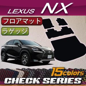 レクサス NX ( AYZ10 AYZ15 AGZ10 AGZ15 ) フロアマット ラゲッジマット (チェック)|fujimoto-youhin