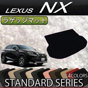 レクサス NX (AYZ10 AYZ15 AGZ10 AGZ15) ラゲッジマット (スタンダード)|fujimoto-youhin