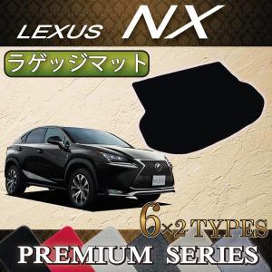 レクサス NX (AYZ10 AYZ15 AGZ10 AGZ15) ラゲッジマット (プレミアム)|fujimoto-youhin