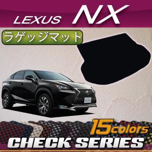 レクサス NX (AYZ10 AYZ15 AGZ10 AGZ15) ラゲッジマット (チェック)|fujimoto-youhin