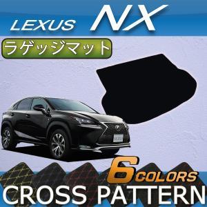 レクサス NX (AYZ10 AYZ15 AGZ10 AGZ15) ラゲッジマット (クロス)|fujimoto-youhin