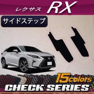 レクサス 新型 RX RX 20系 3列シート サイドステップマット (チェック)
