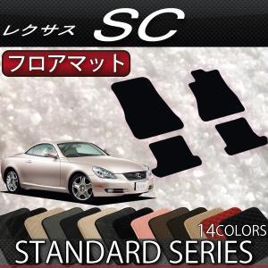 レクサス SC (UZZ40) フロアマット (スタンダード)|fujimoto-youhin
