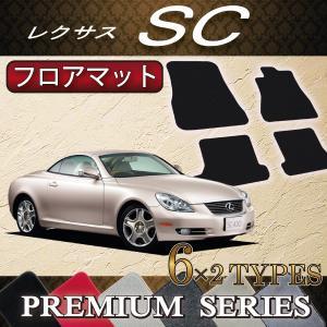 レクサス SC (UZZ40) フロアマット (プレミアム)|fujimoto-youhin