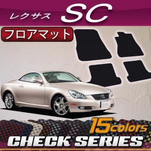 レクサス SC (UZZ40) フロアマット (チェック)|fujimoto-youhin