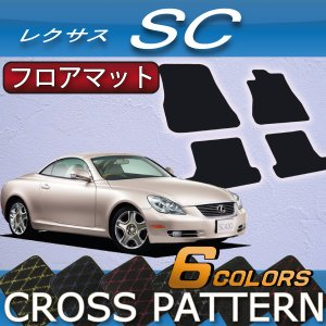 レクサス SC (UZZ40) フロアマット (クロス)|fujimoto-youhin
