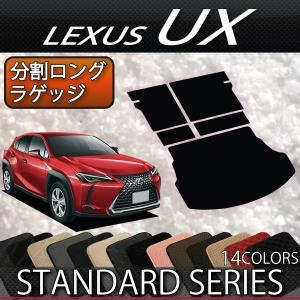 レクサス UX 10系 分割ロングラゲッジマット (スタンダード)|fujimoto-youhin