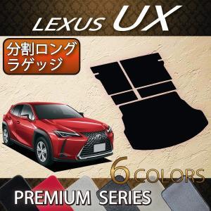 レクサス UX 10系 分割ロングラゲッジマット (プレミアム)|fujimoto-youhin
