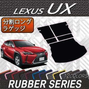 レクサス UX 10系 分割ロングラゲッジマット (ラバー)|fujimoto-youhin