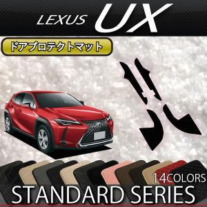 レクサス UX 10系 ドアプロテクトマット (スタンダード)|fujimoto-youhin