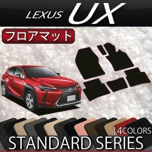 レクサス UX 10系 フロアマット (スタンダード)|fujimoto-youhin