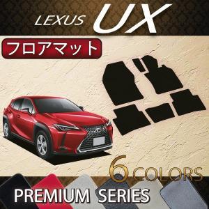 レクサス UX 10系 フロアマット (プレミアム)|fujimoto-youhin