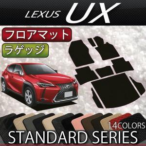 レクサス UX 10系 フロアマット ラゲッジマット (スタンダード)|fujimoto-youhin