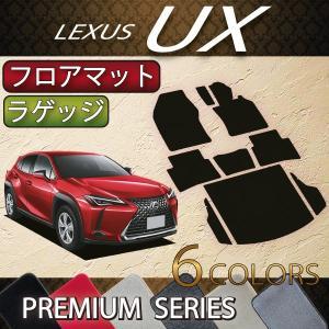 レクサス UX 10系 フロアマット ラゲッジマット (プレミアム)|fujimoto-youhin