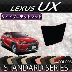 レクサス UX 10系 サイドプロテクトマット (スタンダード)|fujimoto-youhin