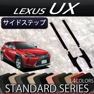 レクサス UX 10系 サイドステップマット (スタンダード)|fujimoto-youhin