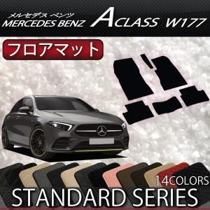 メルセデス ベンツ Aクラス W177 フロアマット (スタンダード)|fujimoto-youhin