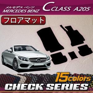 メルセデス ベンツ Cクラス カブリオレ A205 フロアマット (チェック)|fujimoto-youhin