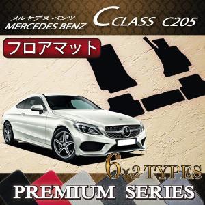 メルセデス ベンツ Cクラス クーペ C205 フロアマット (プレミアム)|fujimoto-youhin