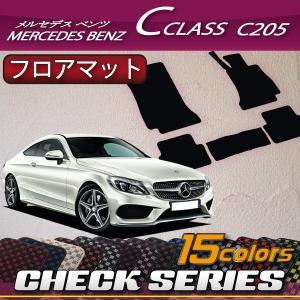 メルセデス ベンツ Cクラス クーペ C205 フロアマット (チェック)|fujimoto-youhin