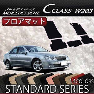 メルセデス ベンツ Cクラス セダン W203 フロアマット (スタンダード)|fujimoto-youhin