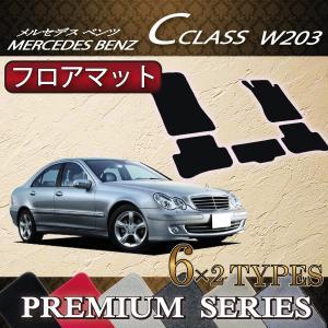 メルセデス ベンツ Cクラス セダン W203 フロアマット (プレミアム)|fujimoto-youhin
