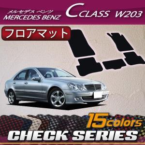 メルセデス ベンツ Cクラス セダン W203 フロアマット (チェック)|fujimoto-youhin