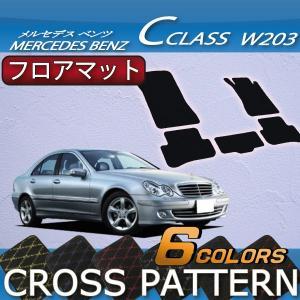 メルセデス ベンツ Cクラス セダン W203 フロアマット (クロス)