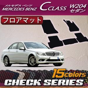 メルセデス ベンツ Cクラス セダン W204 フロアマット (チェック)|fujimoto-youhin
