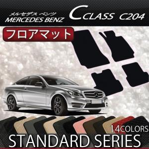 メルセデス ベンツ Cクラス クーペ C204 フロアマット (スタンダード)|fujimoto-youhin