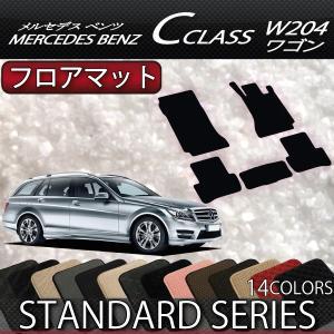 メルセデス ベンツ Cクラス ワゴン W204 フロアマット (スタンダード)|fujimoto-youhin