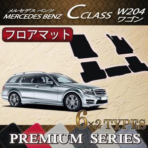 メルセデス ベンツ Cクラス ワゴン W204 フロアマット (プレミアム)|fujimoto-youhin
