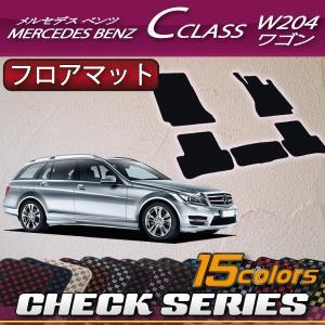 メルセデス ベンツ Cクラス ワゴン W204 フロアマット (チェック)|fujimoto-youhin