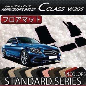 メルセデス ベンツ Cクラス セダン W205 フロアマット (スタンダード)|fujimoto-youhin