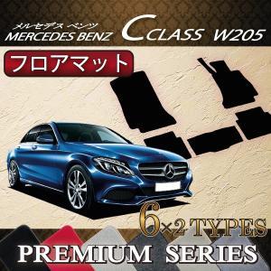 メルセデス ベンツ Cクラス セダン W205 フロアマット (プレミアム)|fujimoto-youhin