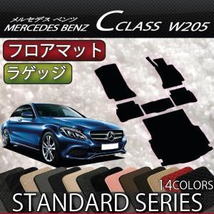 メルセデス ベンツ Cクラス セダン W205 フロアマット ラゲッジマット (スタンダード)|fujimoto-youhin