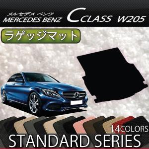 メルセデス ベンツ Cクラス セダン W205 ラゲッジマット (スタンダード)|fujimoto-youhin
