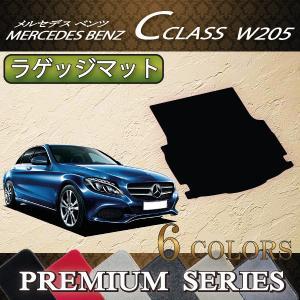 メルセデス ベンツ Cクラス セダン W205 ラゲッジマット (プレミアム)|fujimoto-youhin