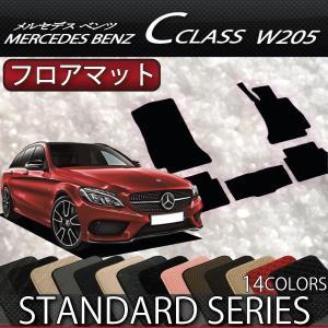 メルセデス ベンツ Cクラス ワゴン W205 フロアマット (スタンダード)|fujimoto-youhin